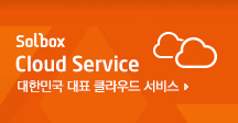 Solbox Cloud Service 바로가기